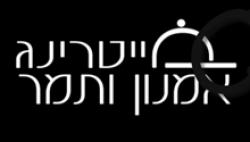 קייטרינג אמנון ותמר